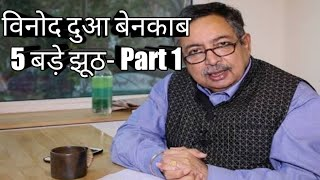 Exposing Vinod Dua the Serial Liar- Part 1. | Aaj Ki Taza Khabar