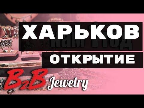 B2B Jewelry Открытие магазина в Харькове ¦ Проект B2B Jewelry
