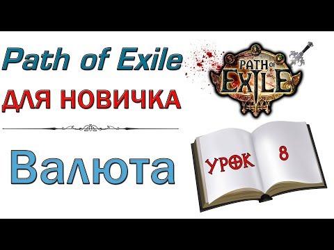 Path of Exile:  для новичков - Валюта
