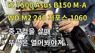 Asus B150 보드에 M.2 Sata 를 장착하였습니다. (중고컴을 잘못 사서 혼나는 손님)
