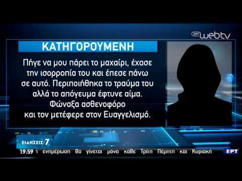 Εξιχνιάστηκε η δολοφονία μέλους του Ρουβίκωνα | 08/05/2020 | ΕΡΤ