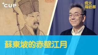 【CUP 媒體】從「念奴嬌」「前赤壁賦」看蘇軾的心路歷程