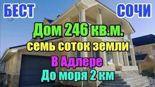 Дом 246 кв.м. Два этажа. Подвал. Гараж. Закрытая...