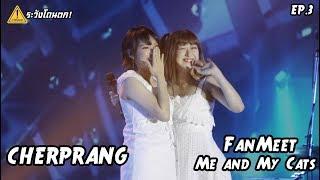 Reborn - Cherprang BNK48 & Guest Rina CGM48 | Fan Meet : Me And My Cats #ระวังโดนตก !
