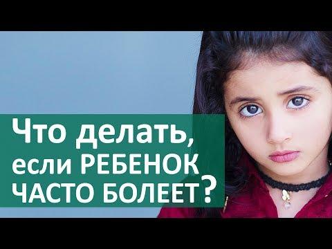 """Ребенок часто болеет. 😩 Плохой иммунитет? Аллергия? И что значит """"часто болеть""""?"""