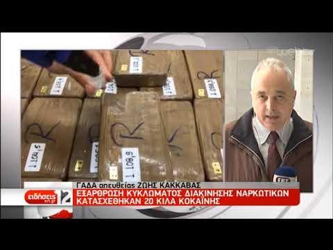 Εξάρθρωση κυκλώματος διακίνησης ναρκωτικών-Κατασχέθηκαν 22 κιλά κοκαΐνης | 12/12/19 | ΕΡΤ
