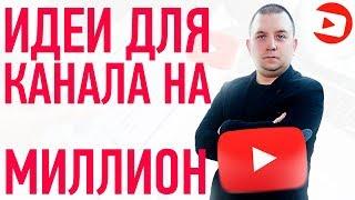 Идеи для канала на youtube 2019 // Идеи для ютуб канала на миллион