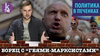 Турчинов и геи - #16 Политика с Печенкиным