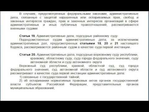Статья 19, КАС 21 ФЗ РФ, Административные дела, подсудные районному суду