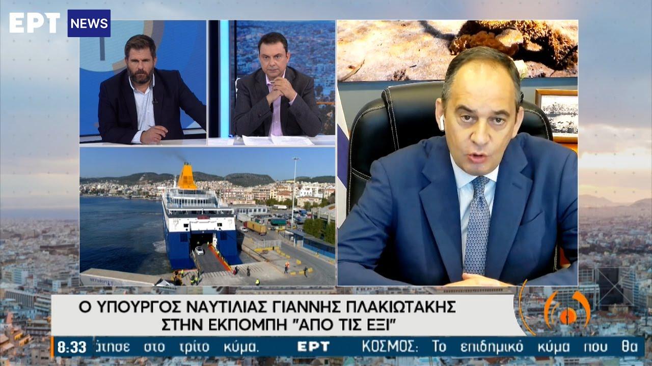 Γ. Πλακιωτάκης: Η δήλωση υγείας είναι υποχρεωτική – Στο 85% η πληρότητα των πλοίων