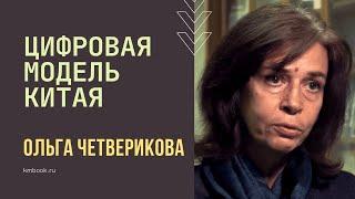 Ольга Четверикова: как Китай проходил цифровизацию