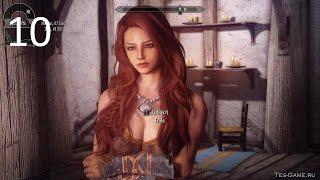 Skyrim: Хроники Амазонки - 010 - Избранник Мары