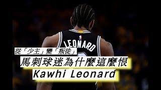 「NBA」從球隊少主變成叛徒,馬刺球迷為什麼這麼恨Kawhi Leonard?(Johnny聊nba)