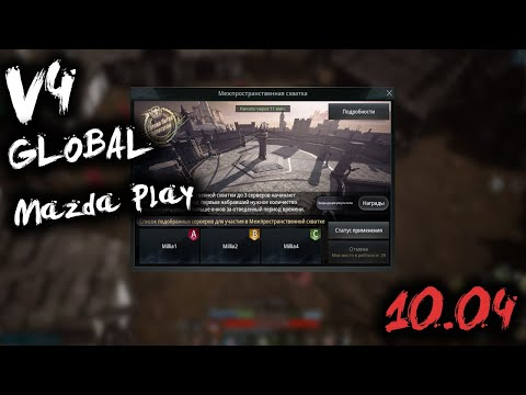 v4 ПВП M1 - M2 - M4  ГНОМКА 1.120.000 БМ / V4 MAZDA PLAY MMORPG 2021