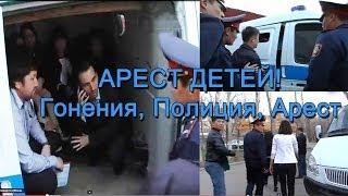 Жесть! Христиане Казахстана- гонения, аресты, милиция, запреты... АРЕСТ ДЕТЕЙ!