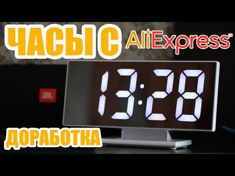 Часы с AliExpress Доработка, очень яркие