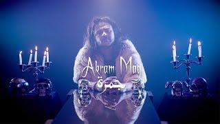 Akram Mag - Jamra (Official Music Video) | أكرم ماغ - جمرة تحميل MP3