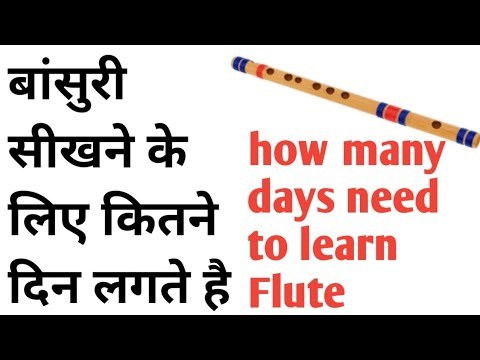 How long does it take to learn Flute बासुरी सिखनेमे कितना समाय लगता है How may day you Learn Flute