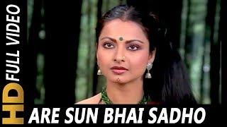 Are Sun Bhai Sadho | Mahendra Kapoor, Asha   - YouTube