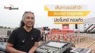 LIVE FOR SOUND Interview EP006: ปราโมทย์ ทองแก้ว ซาวด์เอ็นจิเนียร์แนวหน้าเมืองไทย