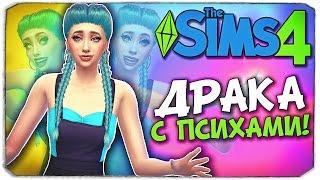 ДРАКА С ПСИХАМИ! - Sims 4 ЧЕЛЛЕНДЖ - ПСИХУШКА