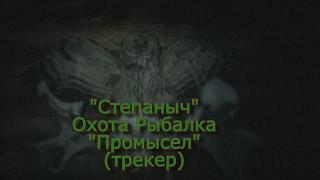 """СТЕПАНЫЧ Охота Рыбалка (Трекер) """"Промысел""""."""