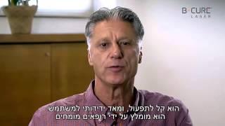"""מיקי ברקוביץ עונה: מהם יתרונות הטיפול בבי-קיור לייזר (יח""""ץ בי קיור)"""