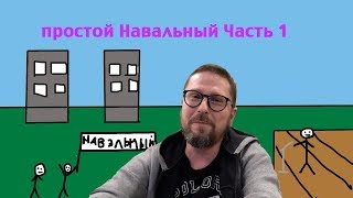 Простой Навальный Ч1