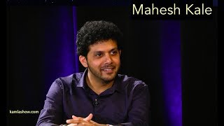 The Kamla Show: Mahesh Kale On Music, Engineering & Technology