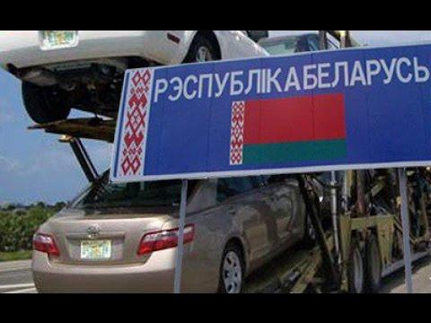 Как привезти автомобиль из Белоруссии процесс покупки