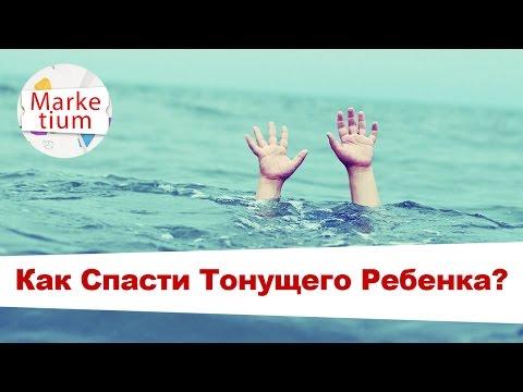 Как Спасти Тонущего Ребенка?
