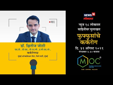 Lung Cancers in India | Dr. Kshitij Joshi | Cancer Specialist | MOC