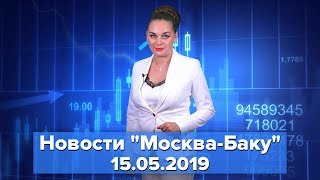 Глава МИД Азербайджана призвал Армению к честным переговорам по Карабаху. Новости Москва-Баку 15 мая