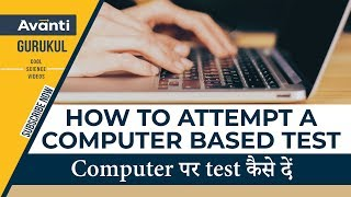 How To Attempt An ONLINE EXAM | Computer Based Test | Computer पर परीक्षा कैसे दें