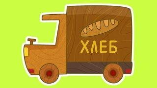 Сериал для мальчиков Машинки: грузовая машина. Развивающие мультфильмы. Новинка!