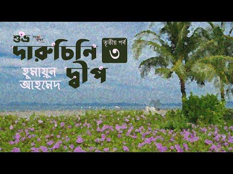 দারুচিনি দ্বীপ 3/3 | হুমায়ূন আহমেদ | শুভ্র | Daruchini Dip | Humayun Ahmed | Bangla Audio Story