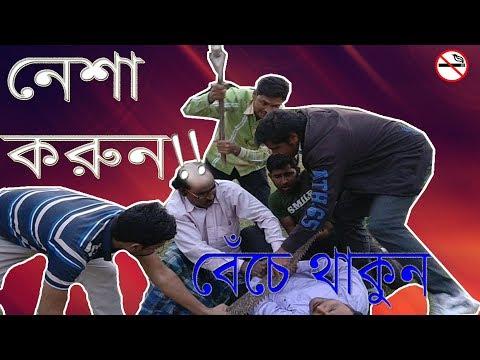 নেশা করুন বেঁচে থাকুন 🤔🤔 ( Nesha Korun Beche Thakun ) Bengali Short Film 2018