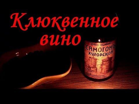 Клюквенное вино