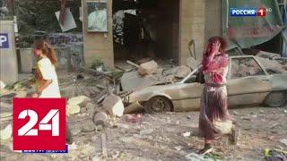 Бомба, пиротехника, нитрат натрия: что стало причиной взрыва в Бейруте - Россия 24