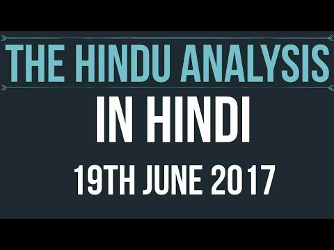 19 June 2017-The Hindu Editorial News Paper Analysis- [UPSC/ PCS/ SSC/ RBI Grade B/ IBPS]