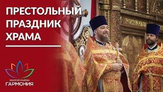 Престольный праздник отметил храм святого великомученика Артемия в «Гармонии»