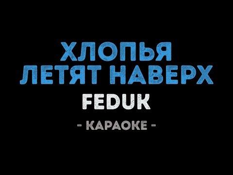FEDUK - Хлопья летят наверх (Караоке)