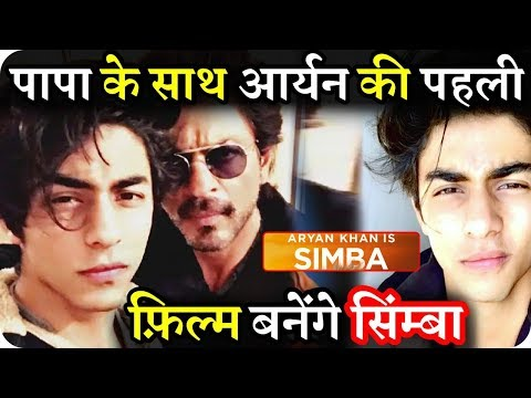 Shah Rukh Khan's Son Aryan Khan debut with his First Film The Lion King