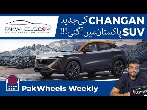 CHANGAN Ke SUV Jald Pakistan Mein Aye Ge? | PakWheels Weekly