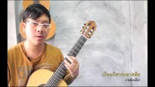 เรียนกีตาร์คลาสสิก เพลง Adelita ตอน 2