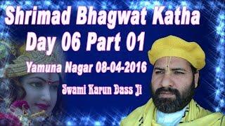 Shri Bhaktmaal Katha Day 06 Part 01  Yamuna Nagar  Swami Karun Dass