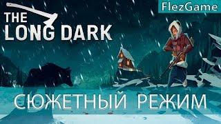 Броня из шкуры с жопы дракона - The Long Dark #18 (Wintermute, Эпизод 2)