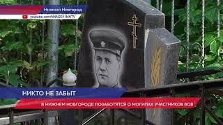 О могилах героев Великой Отечественной позаботятся в Нижнем Новгороде