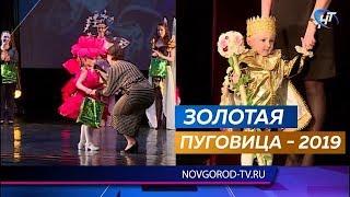 В 21-й раз в Великом Новгороде прошел гала-концерт Фестиваля карнавального костюма «Золотая пуговица»