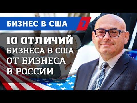 10 отличий бизнеса в США от бизнеса в России